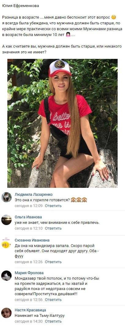 Юлия Ефременкова в тайне строит отношения с Мондезиром