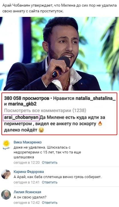 Арай Чобонян слил компромат на Милену Безбородову