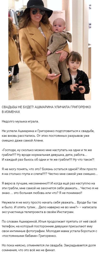 Алена Ашмарина объявила об отмене свадьбы с Ильей Григоренко