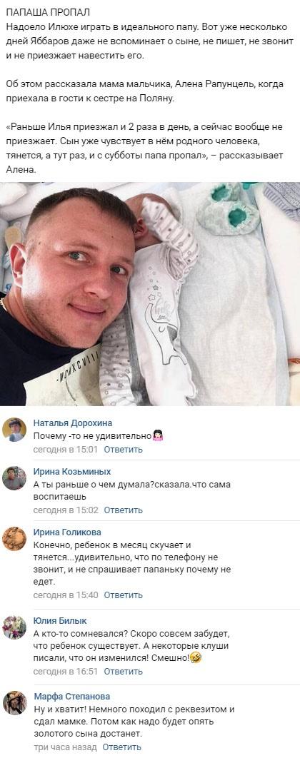 Илья Яббаров перестал навещать своего сына
