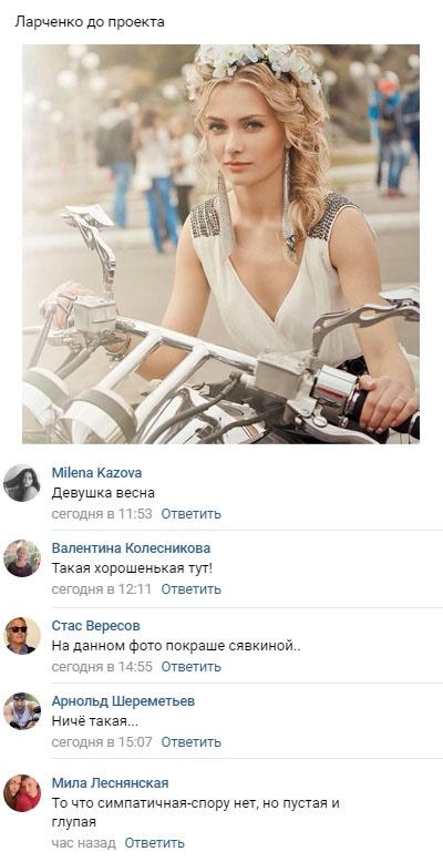 Маргарита Ларченко была намного симпатичнее до прихода на проект