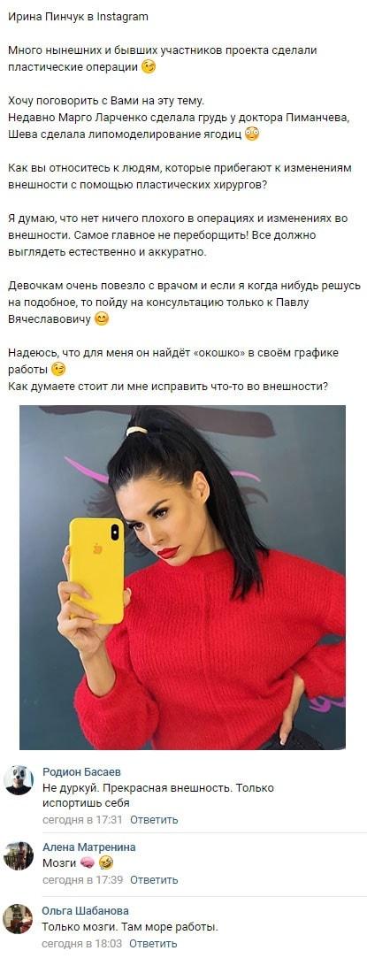 Ирина Пинчук требует от руководства бесплатные пластические операции