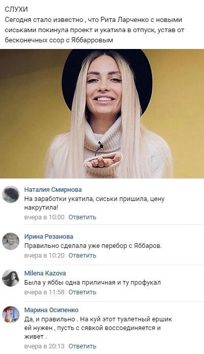 Маргарита Ларченко наплевала на Илью Яббарова и ушла к другому