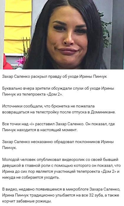 Захар Саленко раскрыл наглую ложь Ирины Пинчук