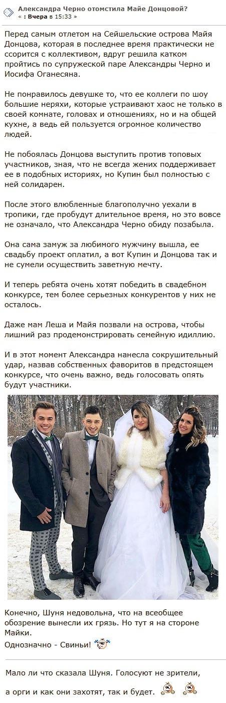 Александра Черно нашла способ отомстить Майе Донцовой