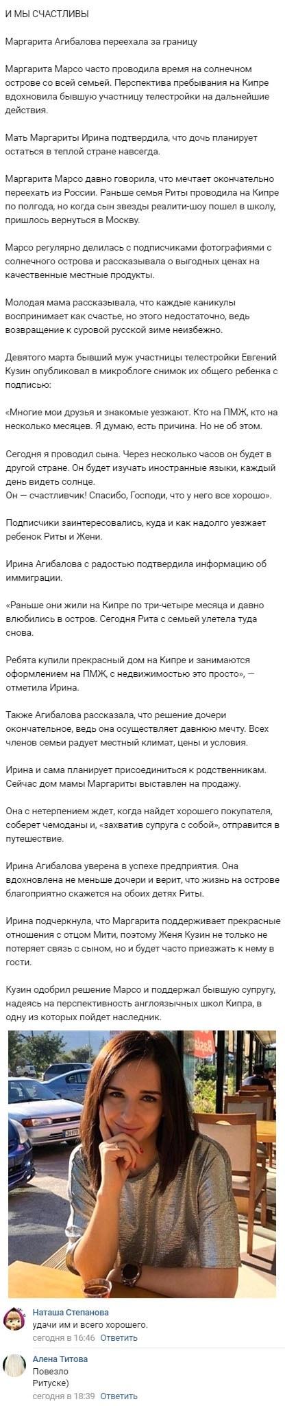 Маргарита Агибалова уехала заграницу на ПМЖ