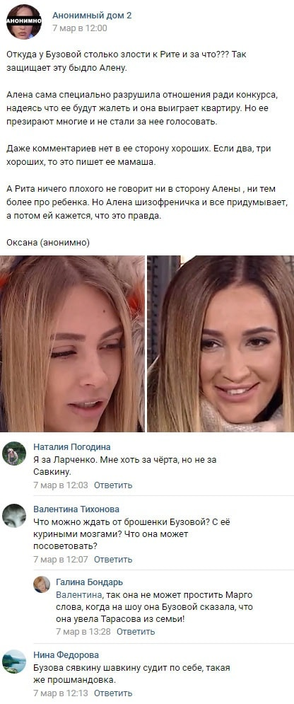 Ольга Бузова неоправданно ненавидит Маргариту Ларченко