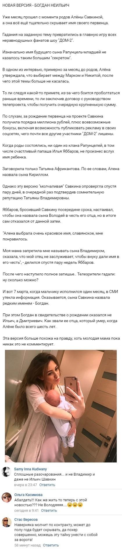 СМИ разоблачили имя ребёнка Алёны Савкиной