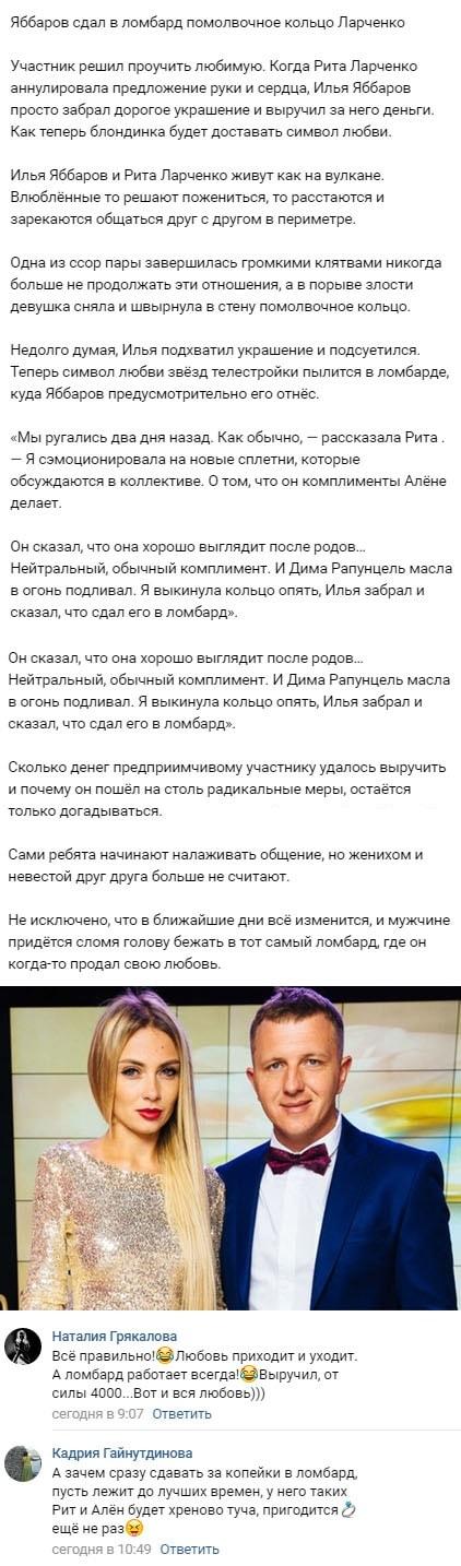 Илья Яббаров проучил обнаглевшую Маргариту Ларченко