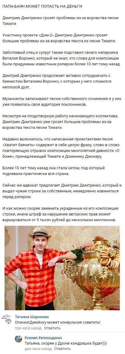Дмитрия Дмитренко запугивают миллионными штрафами