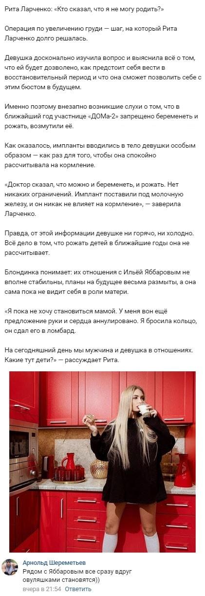 Маргарита Ларченко отказалась рожать на проекте за копейки