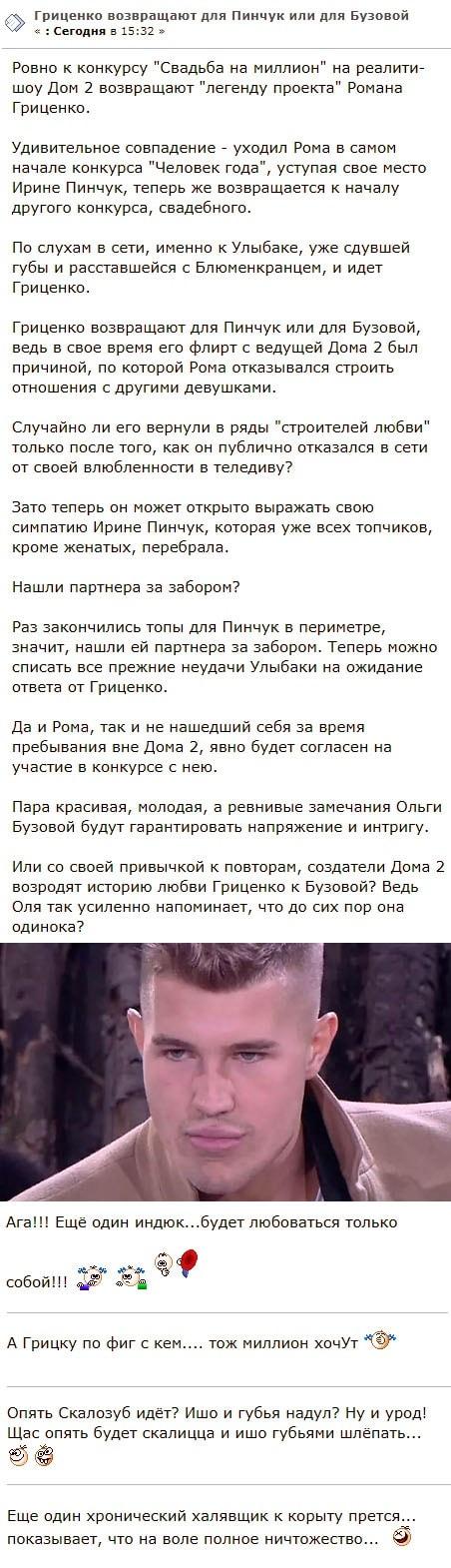 Бывший ухажёр Ольги Бузовой принудительно вернулся на проект