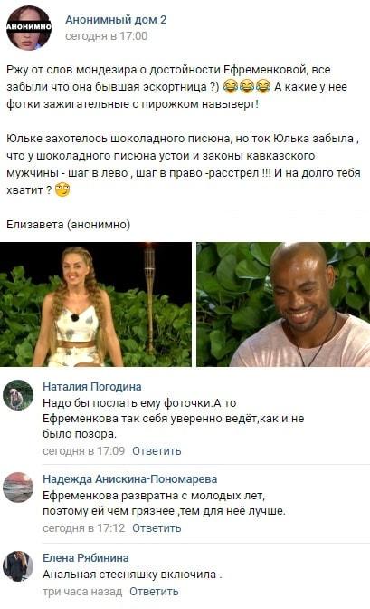 Юлии Ефременковой напомнили о позорном прошлом