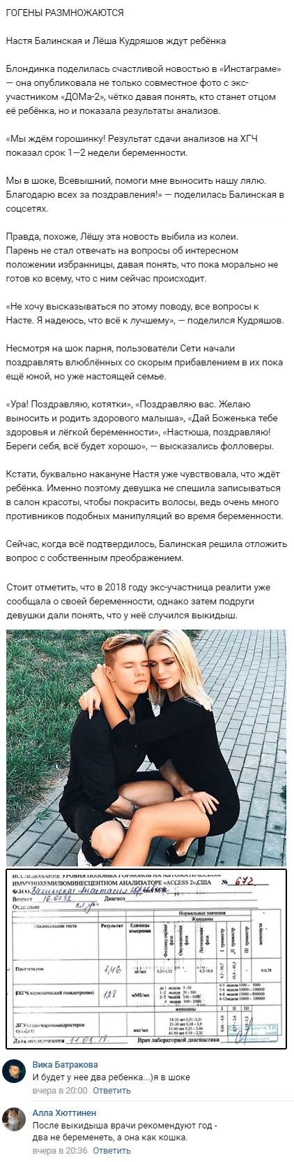 Анастасия Балинская в очередной раз объявила о беременности