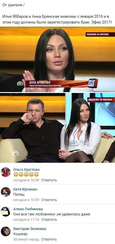На проекте нашлась ещё одна невеста Ильи Яббарова