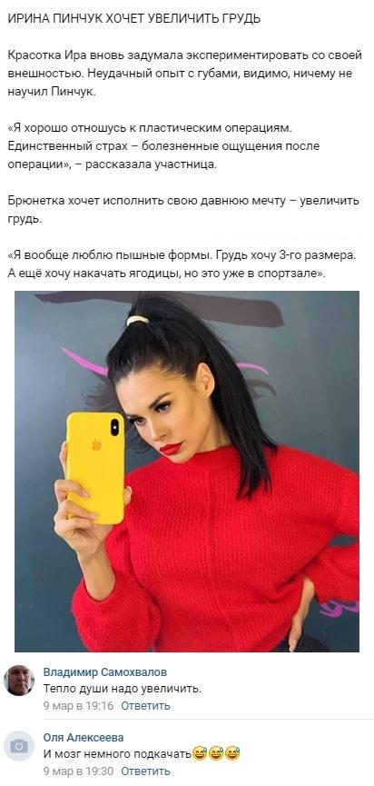 Вся правда о возвращении Ирины Пинчук на проект