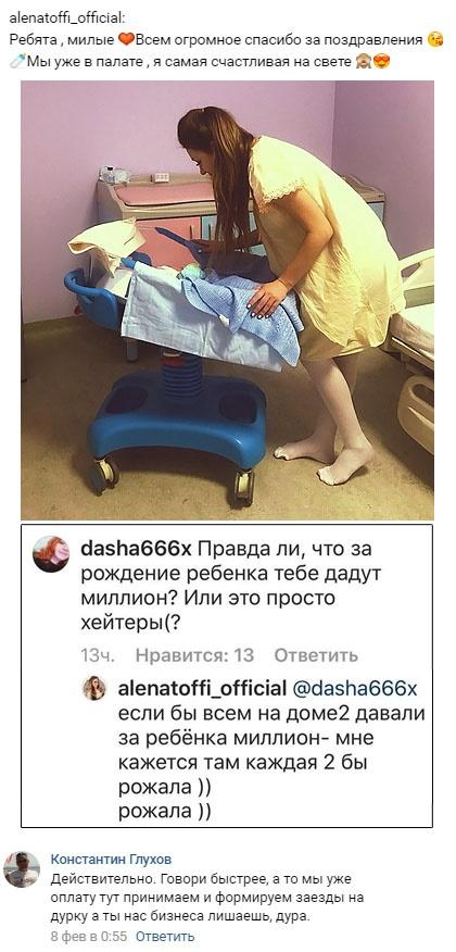 Алена Савкина опровергает слухи о своих высоких доходах на проекте