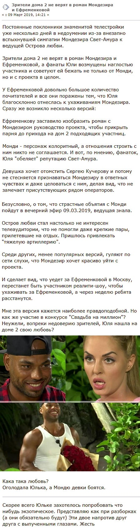 Телезрители вывели Юлию Ефременкову на чистую воду