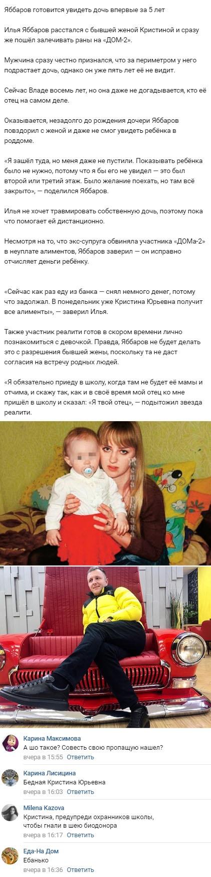 Илья Яббаров решил вернуться к своей 5-ти летней дочери