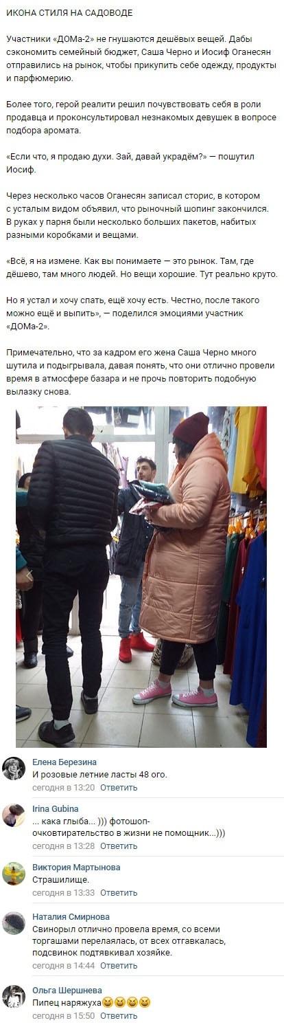 Разжиревшую Александру Черно встретили на вещевом рынке