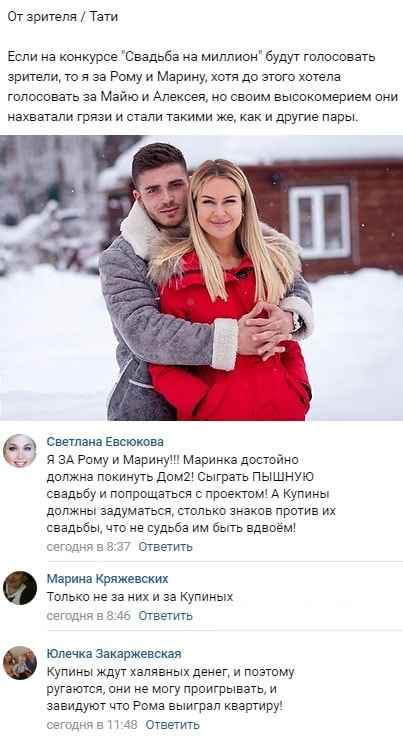 Майя Донцова и Алексей Купин потеряли шанс на победу