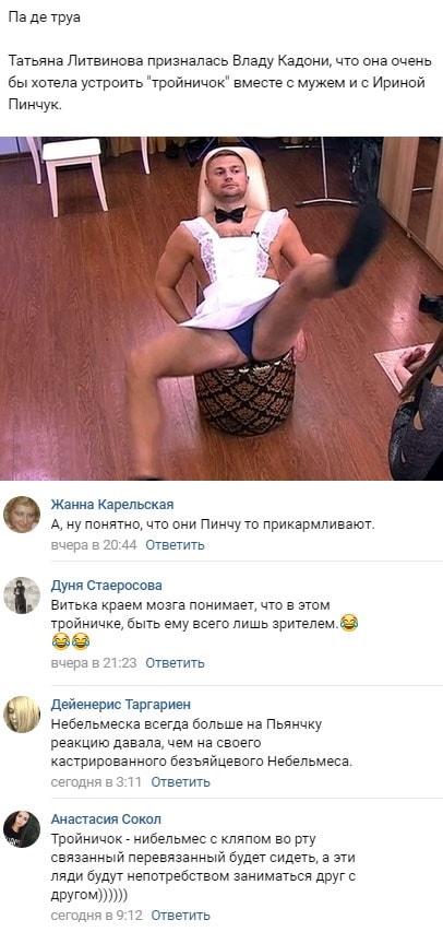 Татьяна Мусульбес раскрыла пошлые планы на Ирину Пинчук