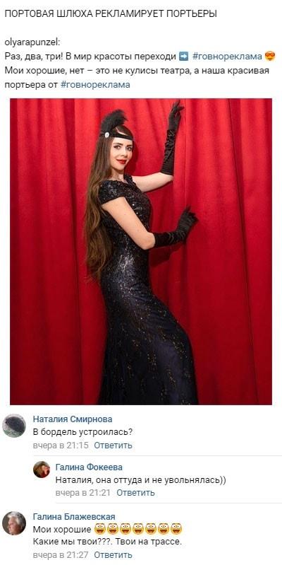 Новый образ Ольги Рапунцель сравнили с работницей борделя