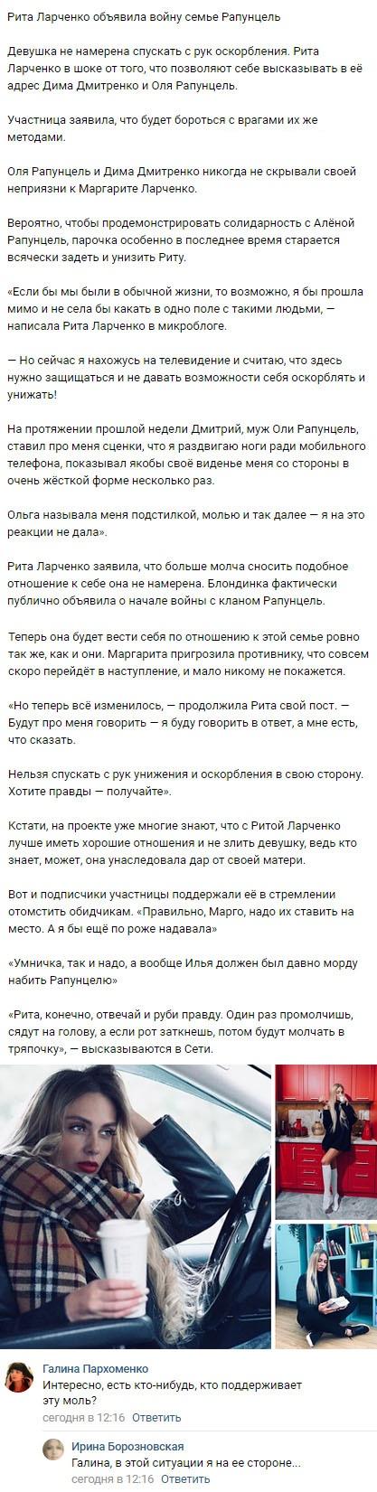 Маргарита Ларченко объявила войну всему клану Рапунцелей