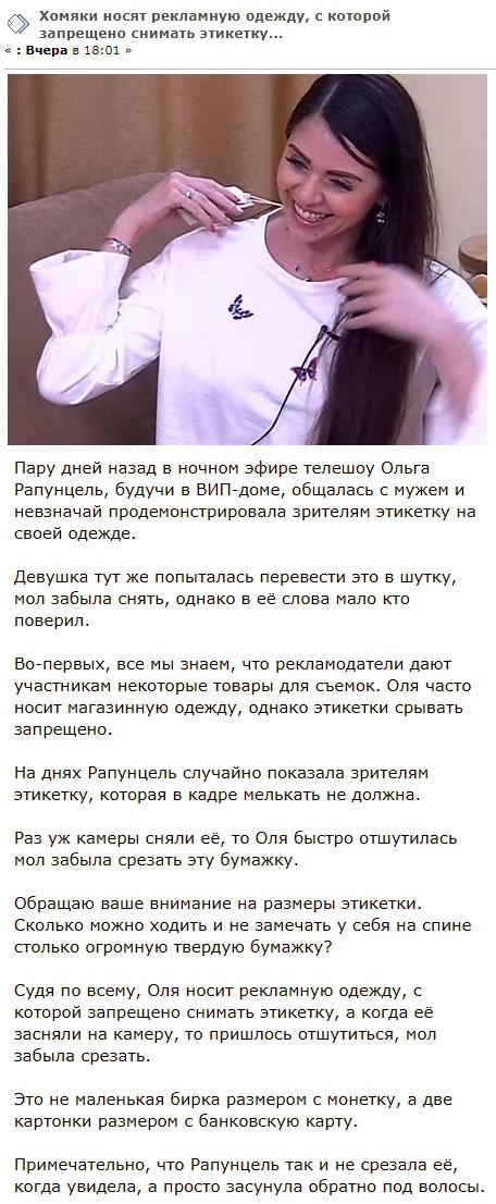 Ольга Рапунцель спалилась на рекламе вещей в эфирах