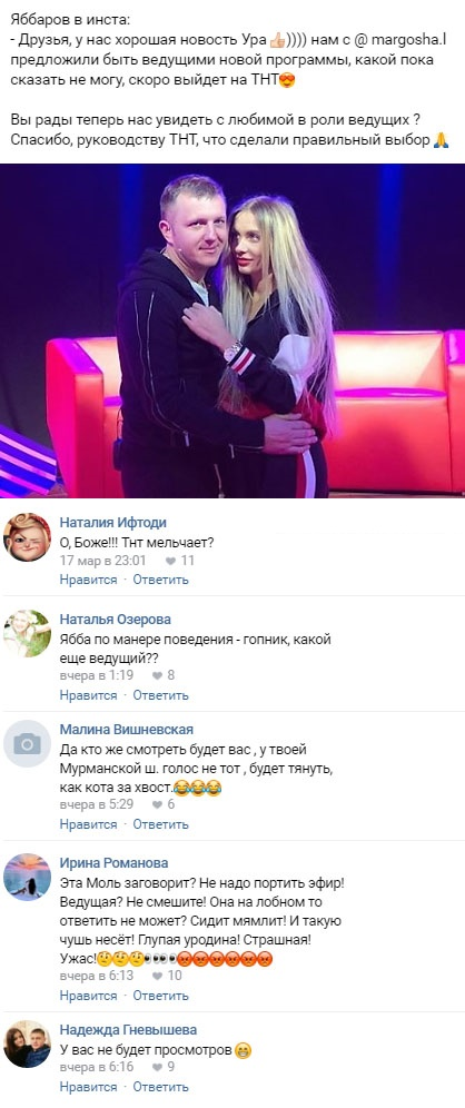 Илья Яббаров и Маргарита Ларченко получили должности ведущих