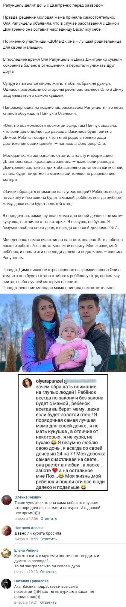 Ольга Рапунцель и Дмитрий Дмитренко начали делить дочь