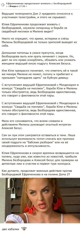 Юлия Ефременкова резко возненавидела Милену Безбородову