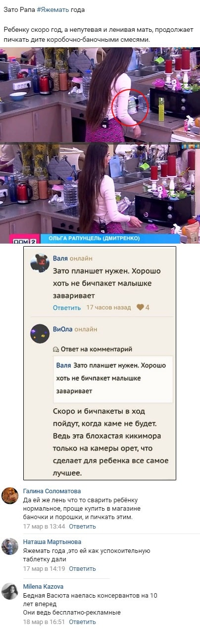 Ольга Рапунцель спалилась перед зрителями когда готовила для дочери