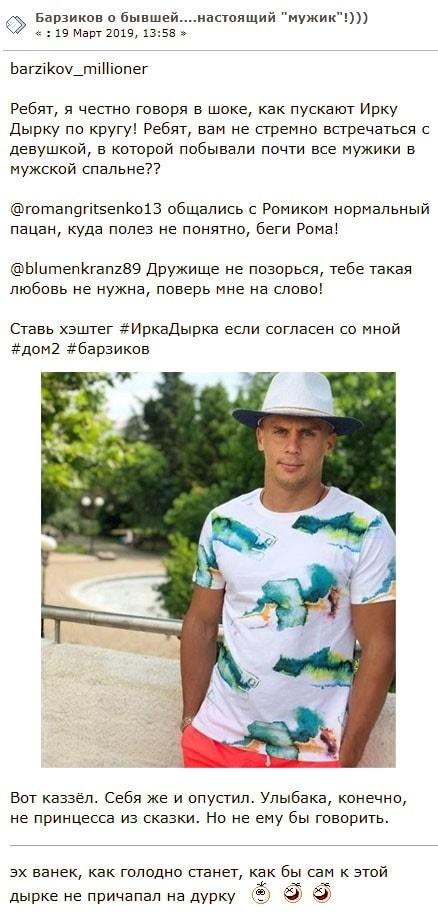 Иван Барзиков разнёс Ирину Пинчук за очередное возвращение на проект