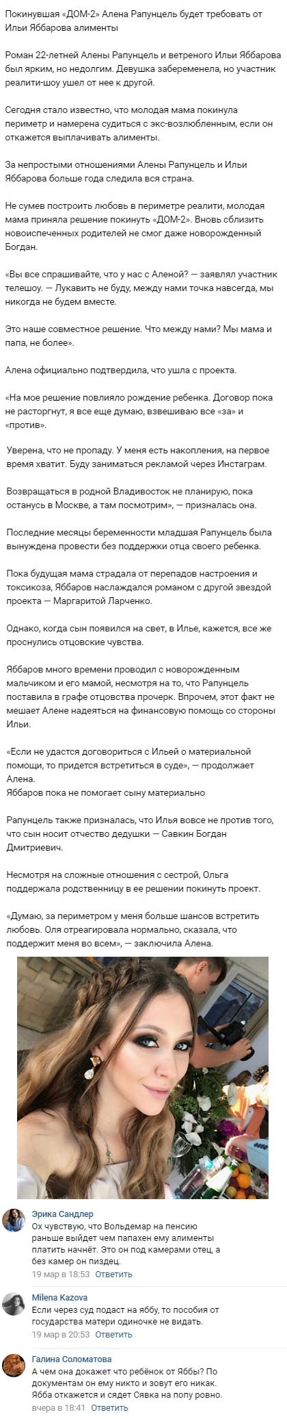 Алена Савкина нашла способ выбить алименты с Ильи Яббарова