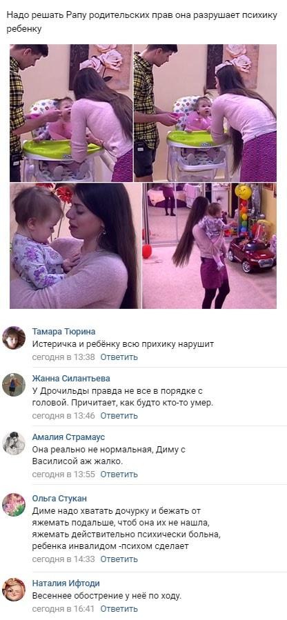 Ольгу Рапунцель требуют не подпускать к собственной дочери