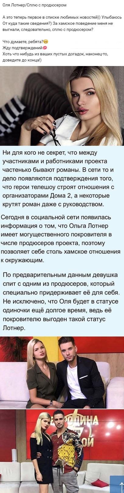 Ольгу Лотнер спалили в интиме с продюсером Дома-2