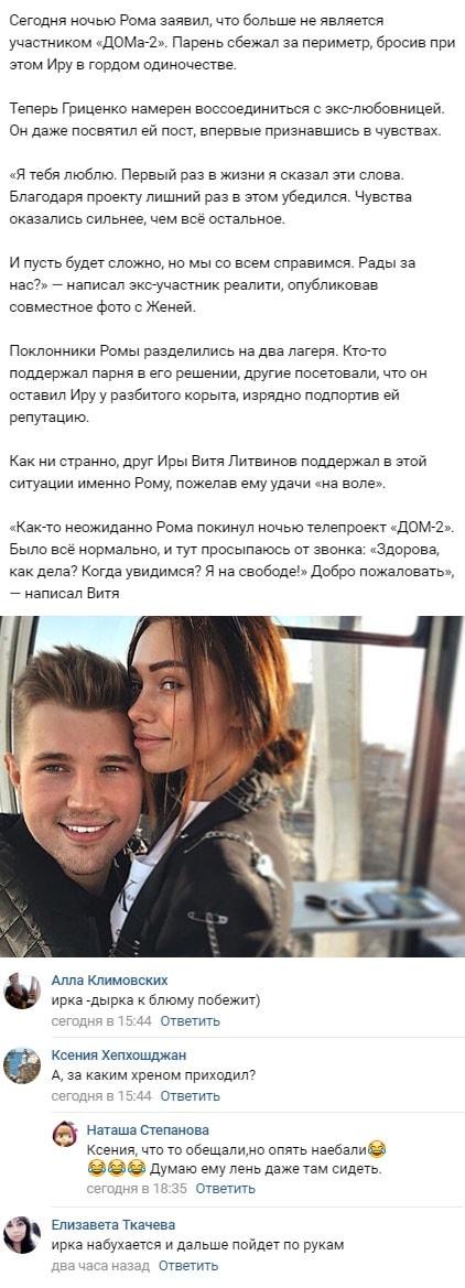 Роман Гриценко сбежал от Ирины Пинчук к своей бывшей