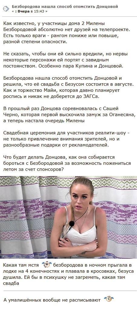 Милена Безбородова нашла способ отомстить Майе Донцовой