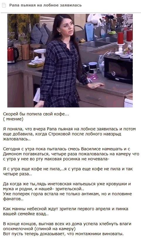 Ольга Рапунцель пьяной заявилась на лобное место