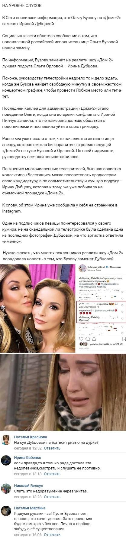 Ольга Орлова подыскала замену Ольге Бузовой