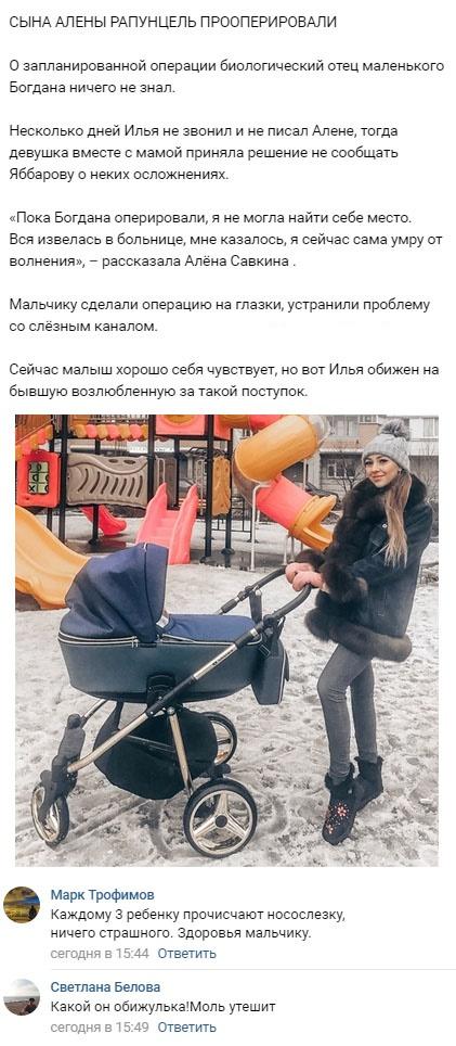 Детали операции которую перенёс сын Алены Савкиной