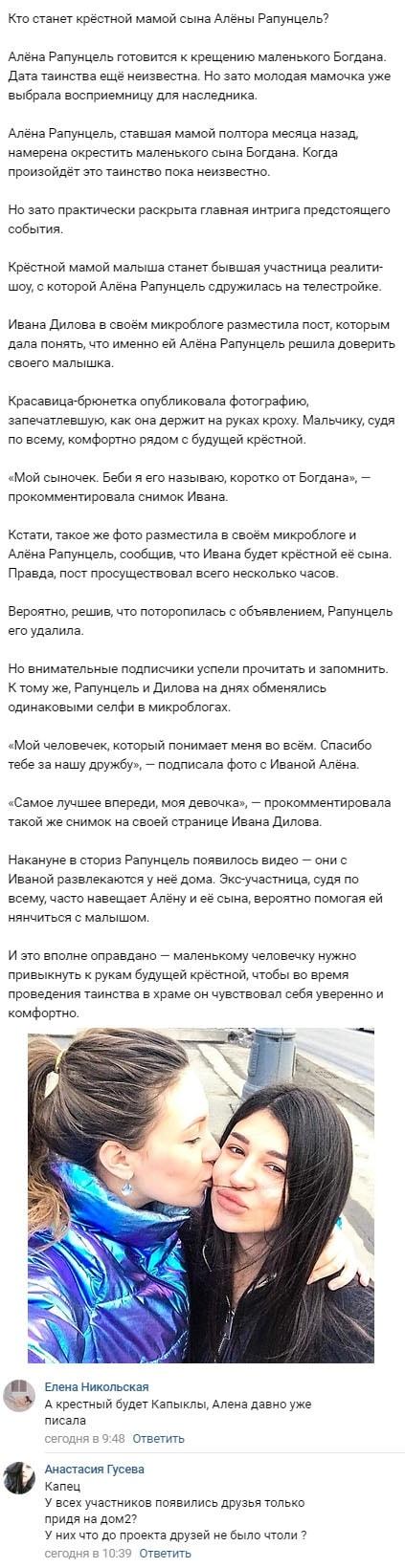 Алена Савкина выбрала крестную для новорожденного сына