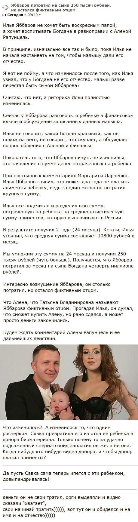 Илья Яббаров озвучил сумму потраченную на сына всего за месяц