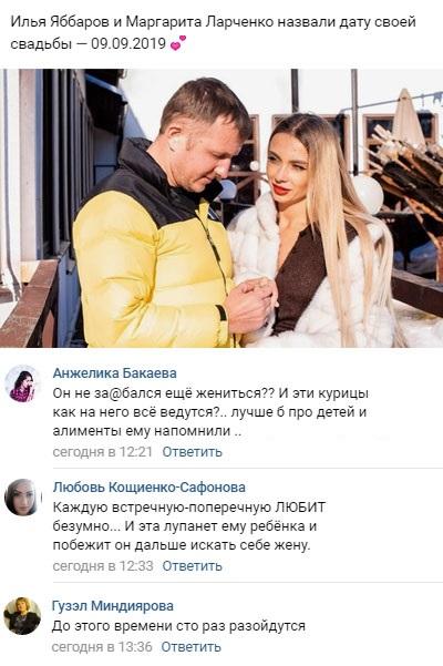 Илья Яббаров и Маргарита Ларченко назвали дату своей свадьбы