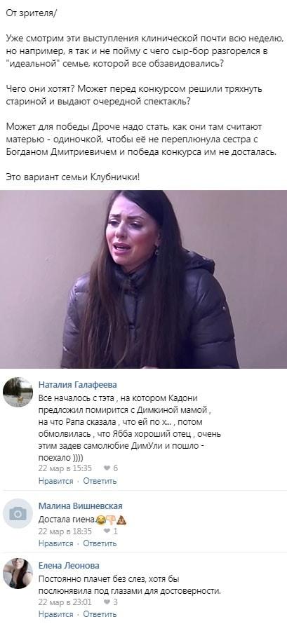 Вскрылся план Ольги Рапунцель по выигрышу миллиона