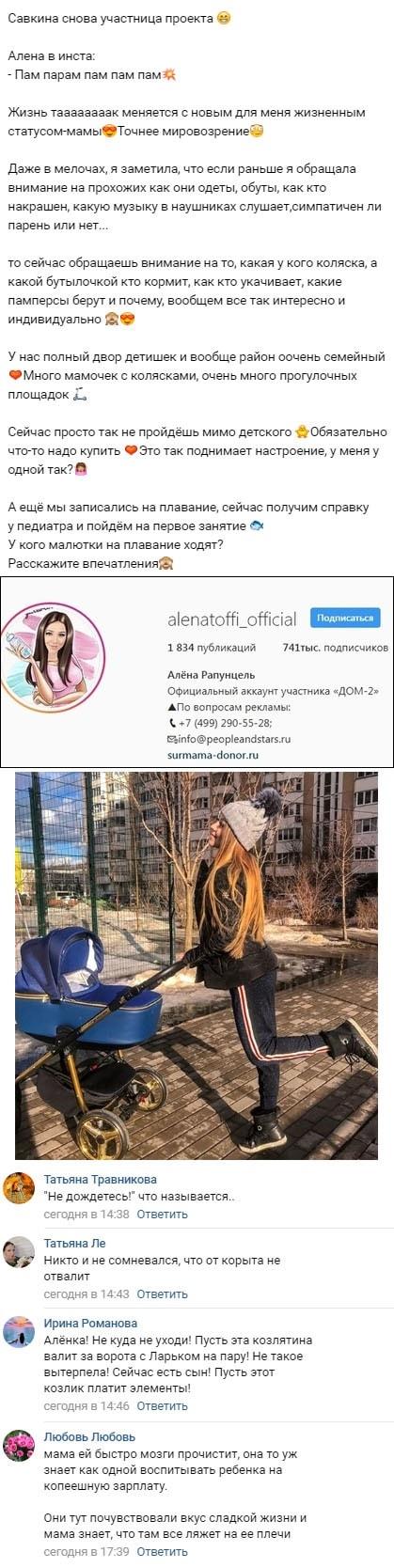Алена Савкина приняла решение вернуться на проект