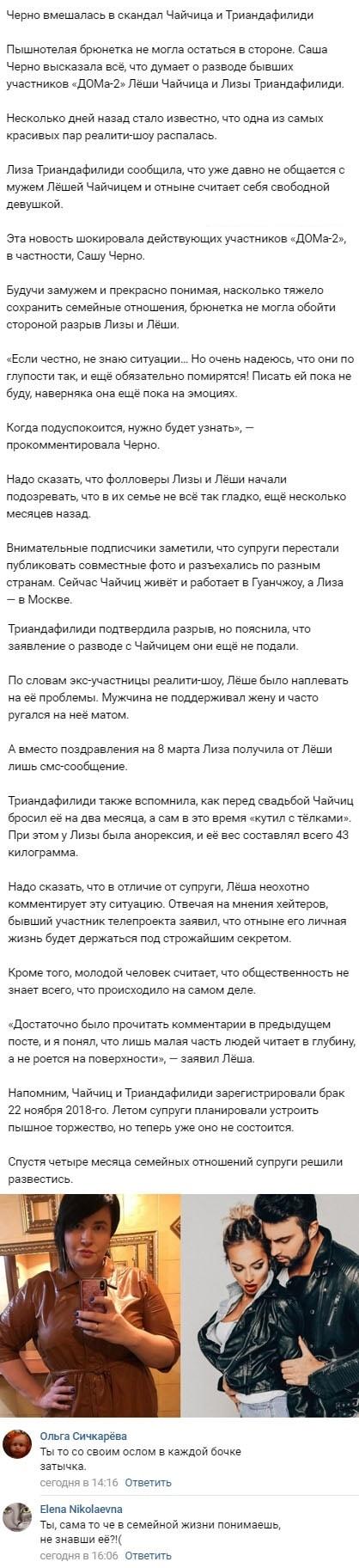 Александра Черно вмешалась в развод Алексея Чайчица и Елизаветы Триандафилиди