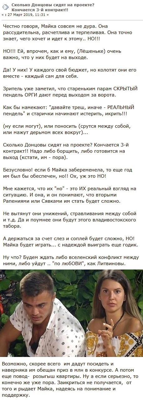 Настоящая причина недавних истерик Майи Донцовой