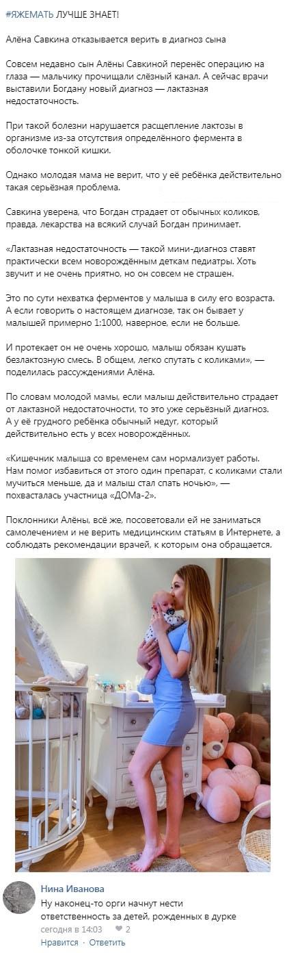 Сыну Алены Савкиной поставили новый диагноз